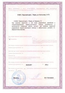 Лицензия на массаж в Перми