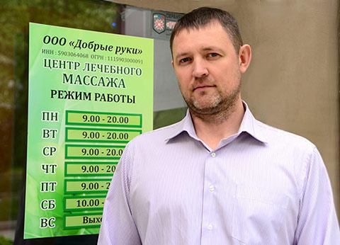 Контакты массажистов в Перми